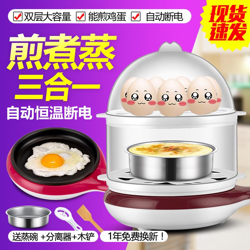 煎锅断电多功能煎蛋自动家用迷你蒸蛋器双层煮蛋早餐