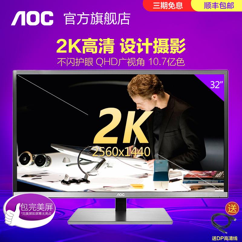 AOC电脑显示器32英寸2k高清液晶hdmi可壁挂27设计美工款Q3277FQE