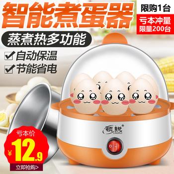 领锐 蒸蛋器单层自动断电煮蛋器