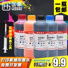 500ML打印机墨水 兼容爱普生 惠普 佳能 兄弟连供墨盒 通用墨水