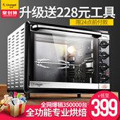 长帝 CKTF-32GS 烤箱家用烘焙 32升上下独立控温多功能烘焙电烤箱