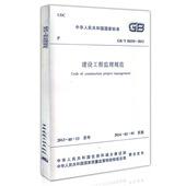 建筑图书 代替GB50319 建筑书籍 建筑 规范 50319 建筑书店 2013 2000 建设工程监理规范