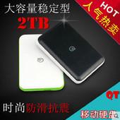 高速抗震促销 500台 USB3.0 特价 2t移动硬盘 包邮 QT移动硬盘2t