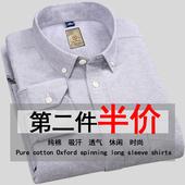 春季男士长袖衬衫纯棉牛津纺青年纯色打底休闲寸衫韩版修身白衬衣