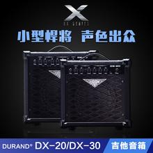30电吉他音响便携式乐队排练 吉他音箱带失真 DURAND杜兰德DX20