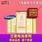 飞毛腿i9500三星note2 S3 S4 note3 i9100 i9300 S5手机电池n7100