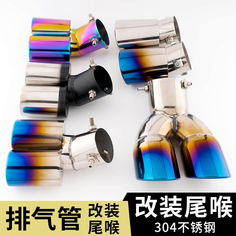 汽车尾喉不锈钢消声器尾喉尾气罩排气管改装专用尾喉尾气罩包邮