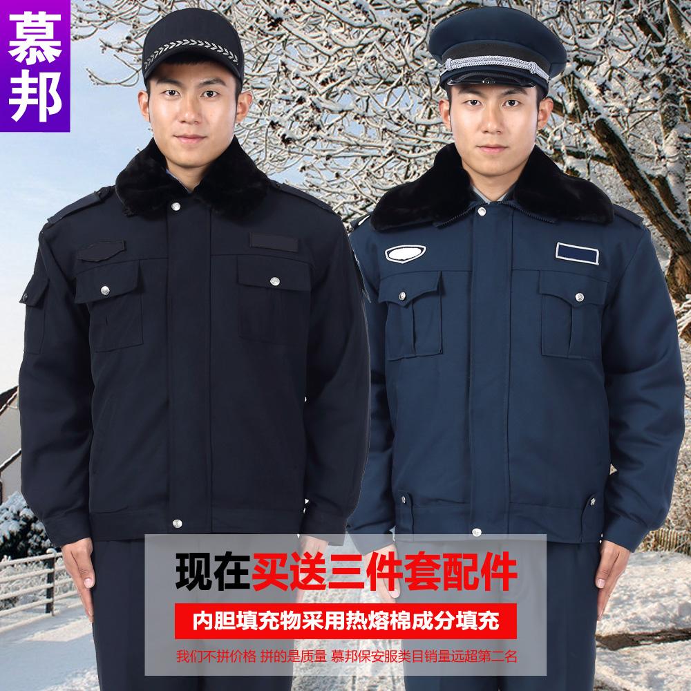 保安服冬装大衣加厚冬执勤防寒服棉衣男女款多功能保安大衣棉服