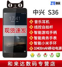 中兴 S36安卓智能手机移动4G版学生手机备用老人手机 现货速发ZTE