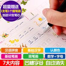 学前儿童数字描红本幼儿园凹槽练字帖练字板小学生宝宝写字练习本