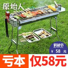 原始人烧烤架户外5人以上家用烧烤炉木炭烤肉架子野外工具碳烤炉