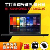 ThinkPad T470P 20J6002YCD 双硬盘高清轻薄便携商务本笔记本电脑
