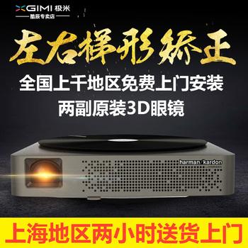 极米Z4极光投影机投影仪家用高清