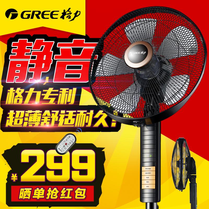 格力官网官方旗舰店电风扇家用落地扇摇头落地式风扇强力生活电器