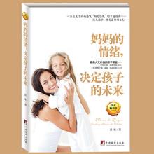 """正版包邮 妈妈的情绪决定孩子的未来 一本让天下妈妈感叹""""相见恨晚""""的幸福指南妈妈爱我 家庭教育 育儿畅销书"""