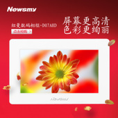 纽曼数码相框电子相册D07AHD电子相框 7英寸高清数码相册礼品包邮