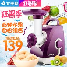艾美特高端家用DIY全自动水果健康冰淇淋儿童电动冰激凌机沙冰机