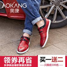 奥康男鞋休闲板鞋潮流男士皮鞋英伦真皮头层牛皮系带韩版休闲男鞋图片
