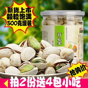 美国自然开口开心果500g原味特价 坚果零食干果批发包邮无漂白