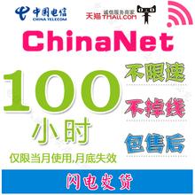 校园时长卡包月 中国天翼无线上网 电信WiFi账号 ChinaNet100小时