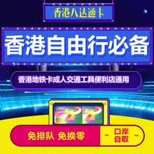 香港八达通卡地铁卡公交交通便利店通用支持罗湖福田皇岗自取包邮