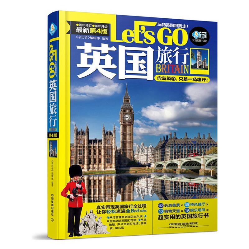 英国旅行Let's Go(第四版)英国自助游自由行攻略指南地图详解英国旅游指南 旅行玩全攻略美食景点线路地图参考大全书