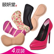 垫加厚 半码 后跟贴防磨脚防磨贴鞋 贴脚后跟帖硅胶高跟鞋 4双装
