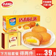 达利园草莓蛋黄派注心蛋糕1500g 早餐食品面包糕点心零食整箱批发