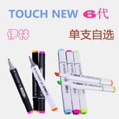 正品马克笔Touch new 6代油性笔学生手绘绘画彩色笔六代自选单支