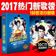 正版汽车载CD碟片光盘2017流行音乐新歌曲周杰伦bigbang黑胶唱片