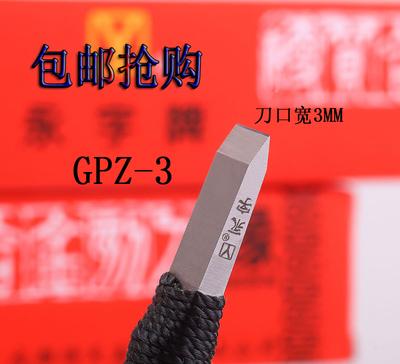 永字牌圆杆平口篆刻刀GPZ3MM硬质合金钨钢刀工具印章石包邮