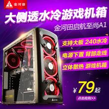 金河田 启航 至尚A1台式机电脑机箱游戏水冷ATX大板机箱背线