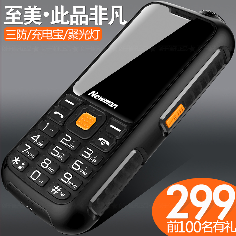 纽曼 C9三防手机正品军工老人机超长待机直板老年机移动老人手机