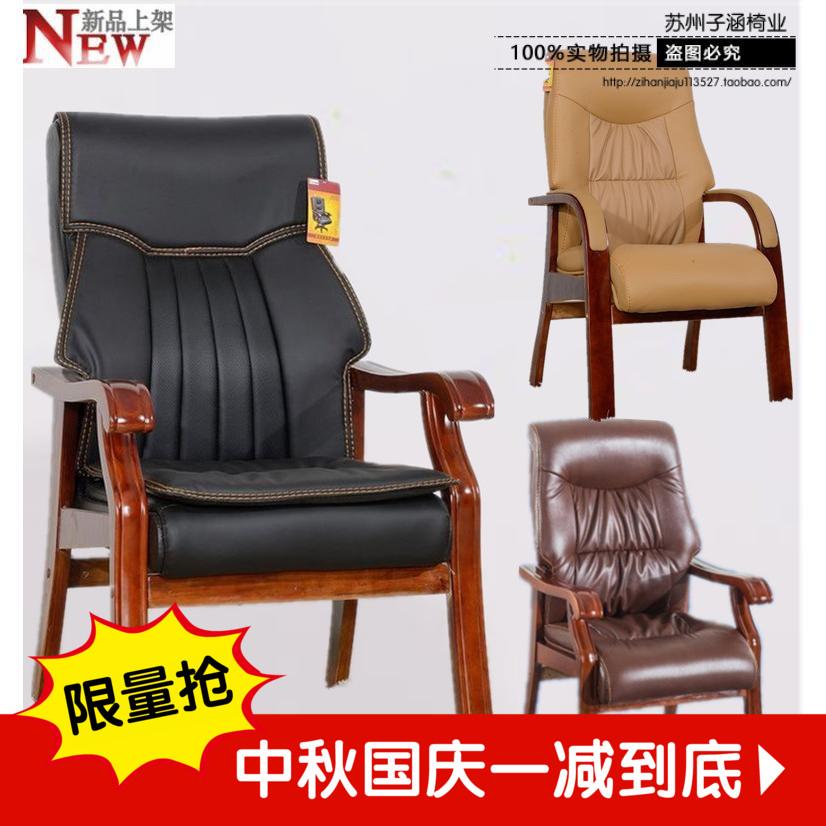 实木办公椅 会议椅 麻将椅