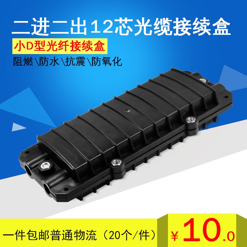 扬业 2进2出接续盒防水12芯光缆接续包二进二出小D型光纤接头盒