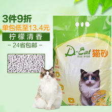 包邮 波奇网怡亲膨润土猫砂柠檬香型结团猫砂4kg聚团除臭猫砂24省
