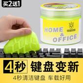 德甲士笔记本电脑机械键盘清洁泥清洁软胶汽车键盘清理工具除尘胶