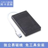 """易驱线 3.1 可手写标签 免工具安装 2.5""""SATA移动硬盘盒USB3.0"""