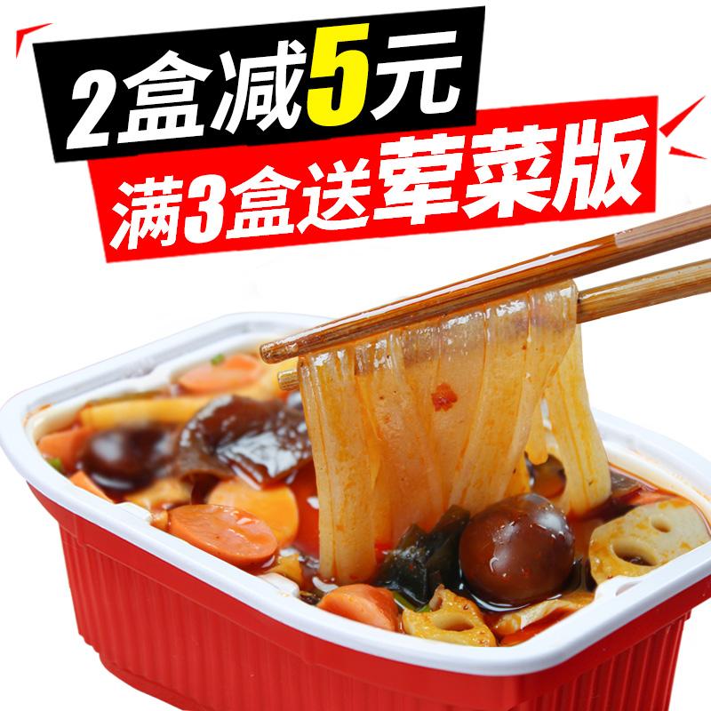 懒人火锅麻辣微火锅自热方便自煮火锅即食冷水便携自助小火锅速食