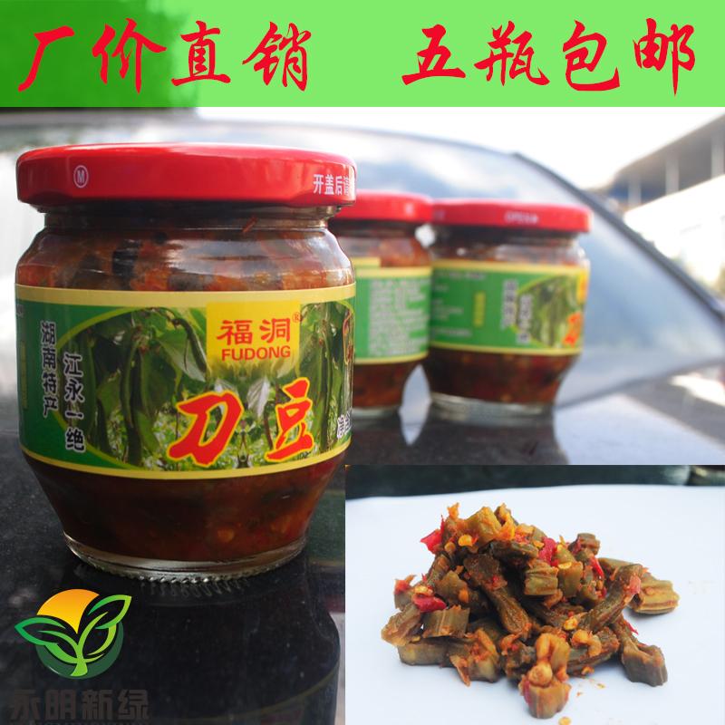 江永特产福洞香辣刀豆 开胃腌酱菜辣椒刀把豆 手工制作5瓶包邮