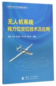 无人机系统纯方位定位技术及应用 博库网