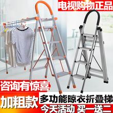 肯泰多功能梯子家用折叠晾衣架两用人字梯加厚铝合金四步室内楼梯