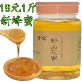 沂蒙山纯蜂蜜 农家自产原生态天然野山花蜜多花包邮 贵儒峰蜜500g