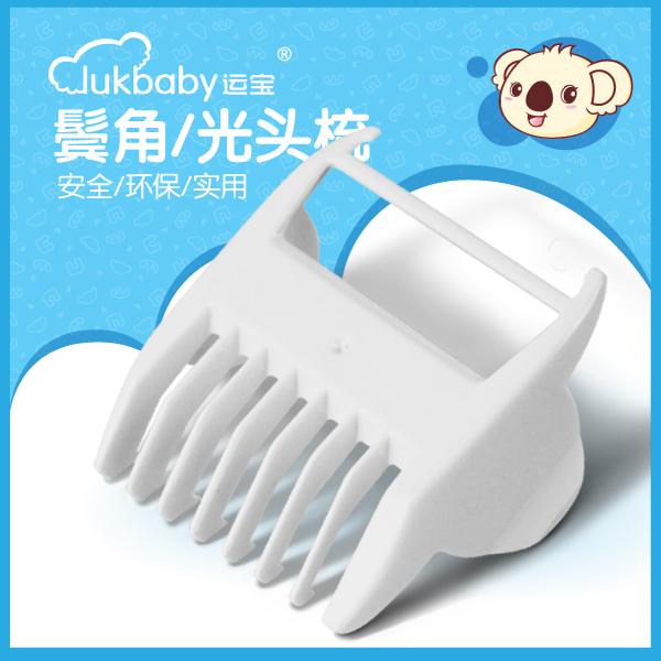 运宝儿童理发器婴儿专用定位梳鬓角梳光头打薄梳套 3-6MM 9-12MM