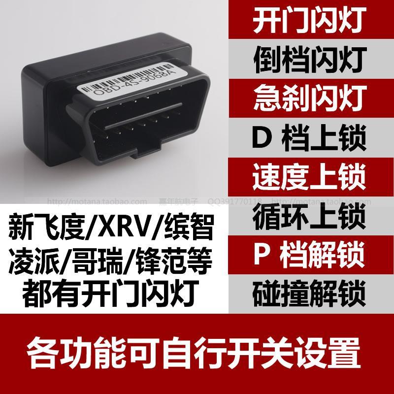 本田新飞度锋范CRV杰德凌派XRV缤智思域奥德赛OBD自动行车落锁器