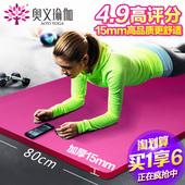 奥义瑜伽垫初学者10MM加长防滑健身垫子特价加厚加宽无味瑜珈垫毯