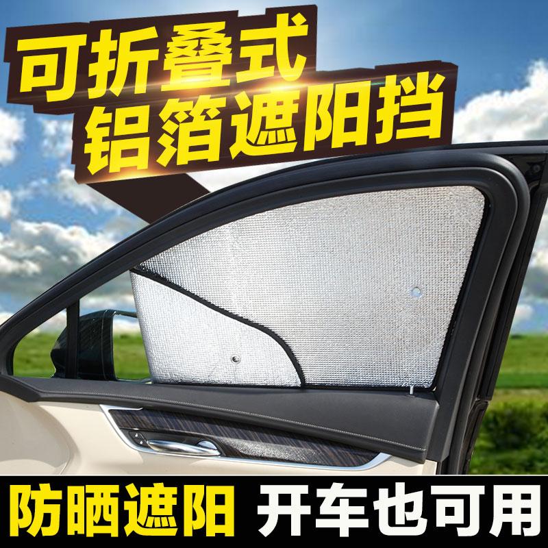 汽车档侧挡专用隔热太阳遮光板遮阳防晒夏季前档车内帘挡阳