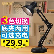 赛德丽 LED台灯护眼学习工作学生宿舍书桌卧室床头夹子充电小台灯