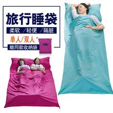 旅行隔脏睡袋成人双人便携旅游床单轻薄室内酒店宾馆户外用品装备