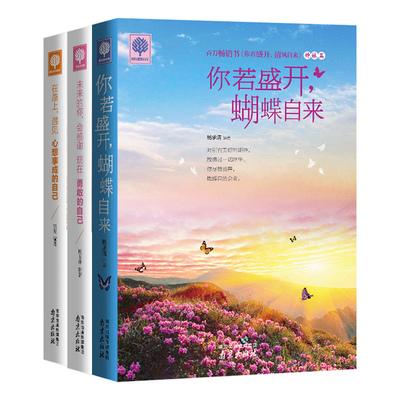 3册励志书籍你若盛开,蝴蝶自来未来的你会感谢现在勇敢的自己静心励志小说青春文学人生哲学心灵鸡汤正能量书籍
